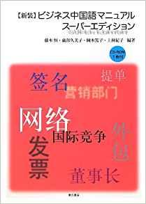 ビジネス中国語マニュアル