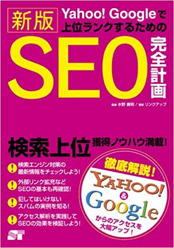 Yahoo!Googleで上位ランクするための 新版 SEO完全計画