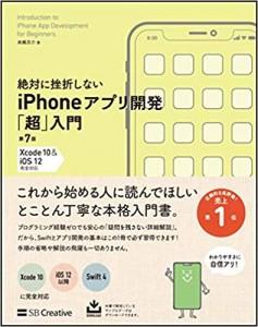 絶対に挫折しないiPhoneアプリ開発超入門