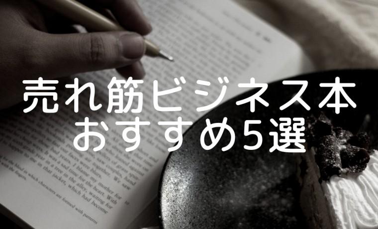 売れ筋ビジネス本おすすめ5選