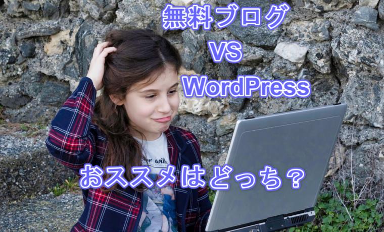 無料ブログVSWordPress