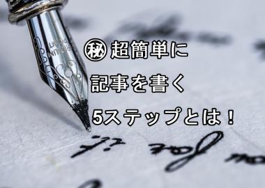 記事を書く5ステップ