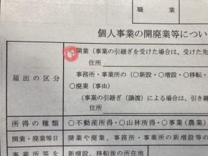 kaigyou_3257