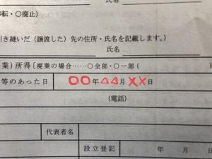 kaigyou_3259