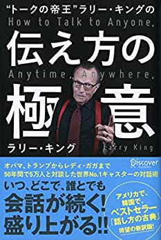 """""""トークの帝王""""ラリー・キングの伝え方の極意"""
