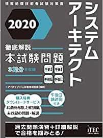 2020 徹底解説 システムアーキテクト 本試験問題