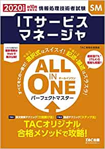 ALL IN ONE パーフェクトマスター ITサービスマネージャ 2020年度