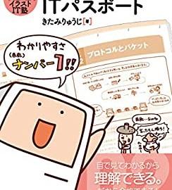 キタミ式イラストIT塾 ITパスポート 令和02年