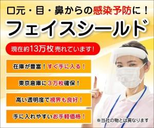口元・目・鼻からの感染予防!【フェイスシールド】