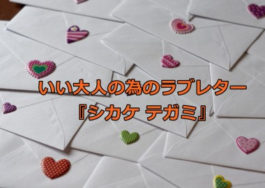 envelope-3217579_1920