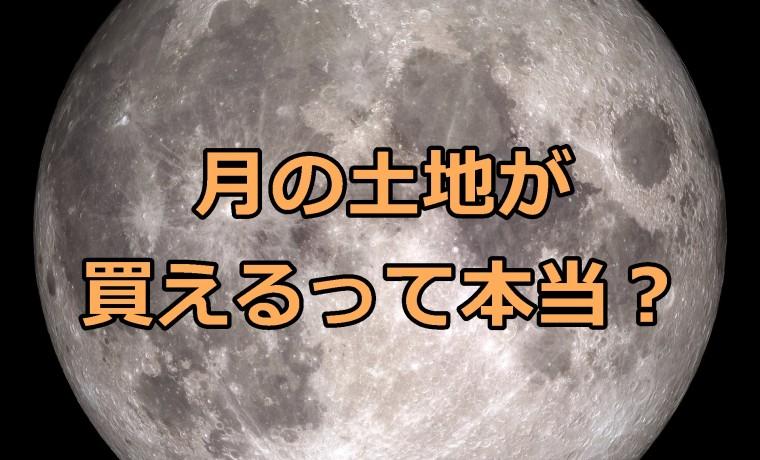 moon-1099389_1920