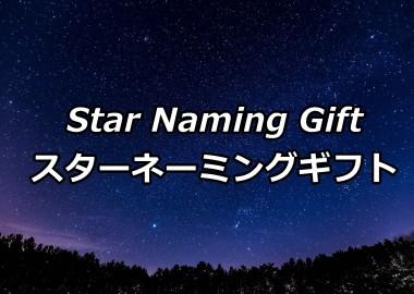 stars-1245902_1920
