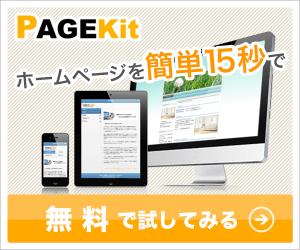 たった15秒でできる!ホームページ簡単作成サービス【PAGEKit(ページキット)】