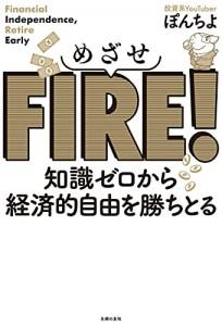 めざせFIRE!