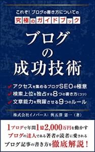 2))5)8ブログ成功技術