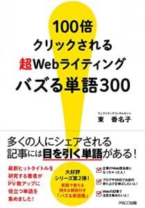 4))8)バズる