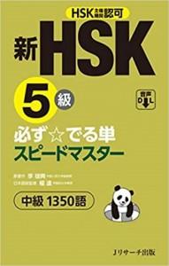 8HSK5